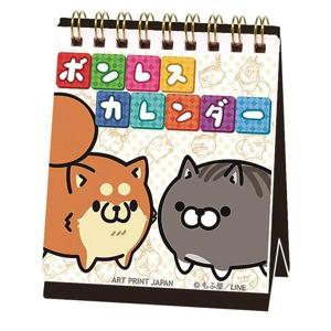 卓上カレンダー LINE もふ屋 「ボンレス犬・ボンレス猫」