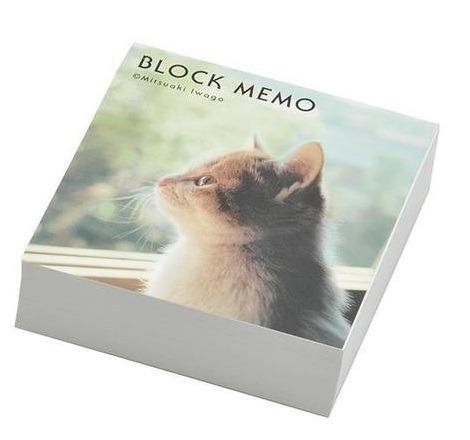 iwago-block-memo