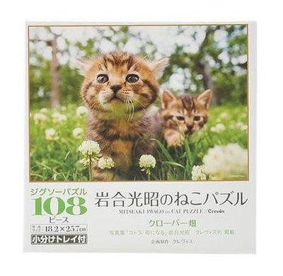 iwago-neko-puzzle2