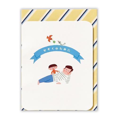 立体 父の日カード ありがとう 子供とパパ