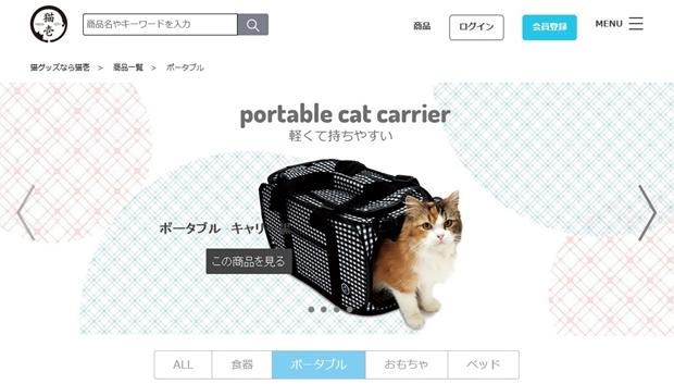 necoichi_portable