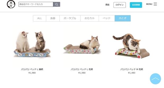 necoichi_tsumetogi
