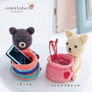 編みぐるみスマートフォン置き(mini labo)