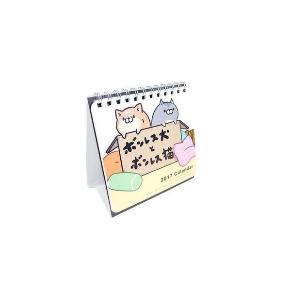 2017年4月始まり LINE 卓上カレンダー ボンレス犬・猫