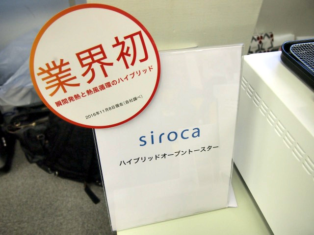 siroca-toaster4