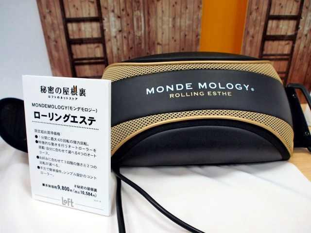 MONDEMOLOGY4